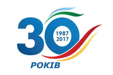 Про нас: Нам 30 років!