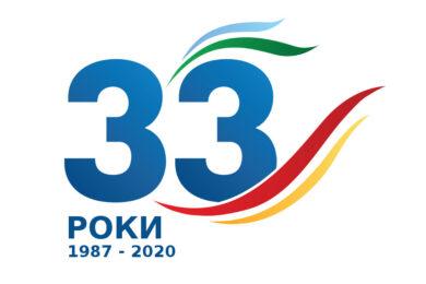 Про нас: Нам 33 роки!