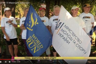 Мариупольское ТВ: Маріуполь дає старт 2020-09-15