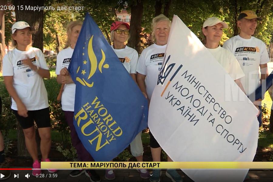 Mariupol-daet-start-2020-09-15